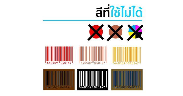หลีกเลี่ยงแท่งบาร์โค้ดสีแดงและสีฟ้า