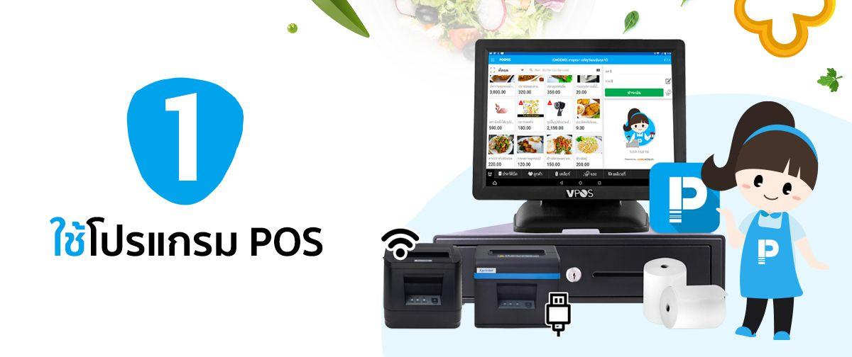 ใช้โปรแกรม POS กับร้านอาหารของคุณ