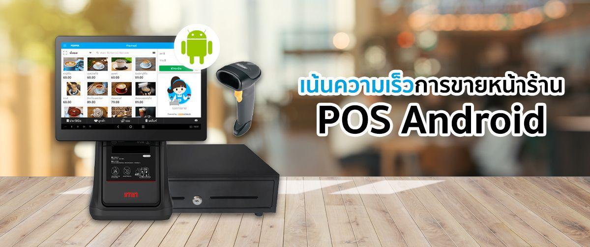 POS Android เน้นขายเร็วที่หน้าร้าน