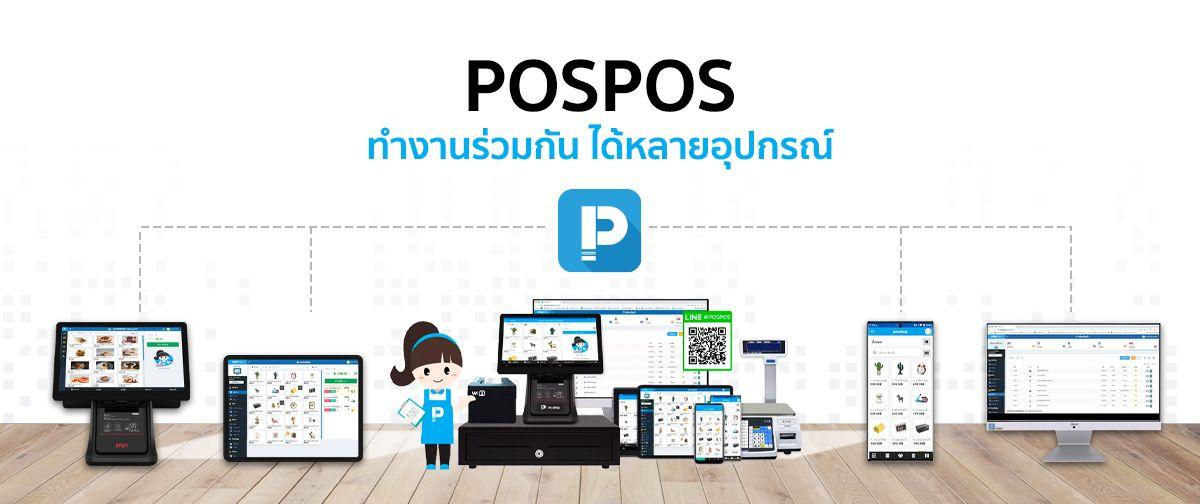 POSPOS ทำงานร่วมกันได้หลายอุปกรณ์