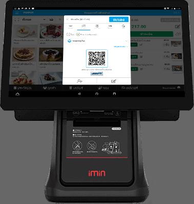 ชำระเงินด้วย QR Code เครื่อง POS Android