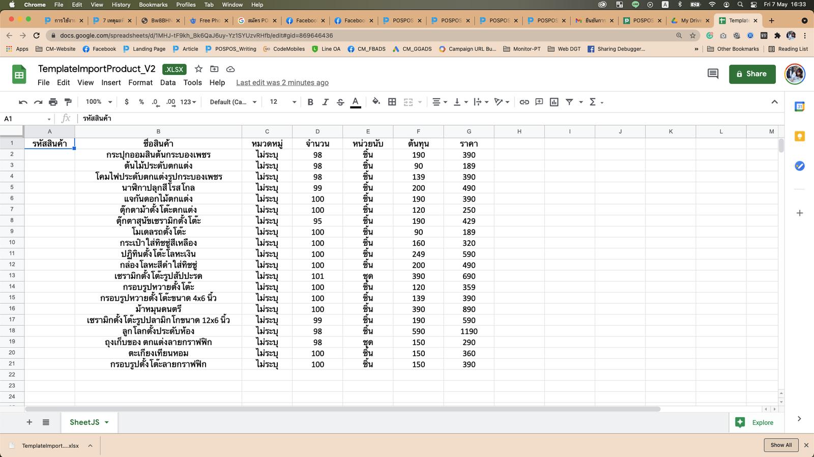 ไฟล์ Excel