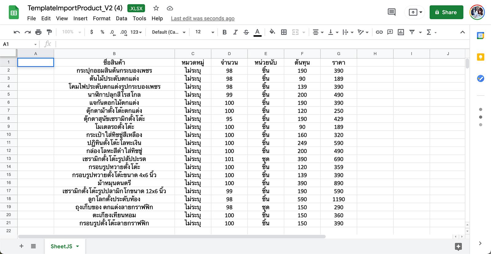 แบบฟอร์มนำเข้าสินค้าผ่าน Excel