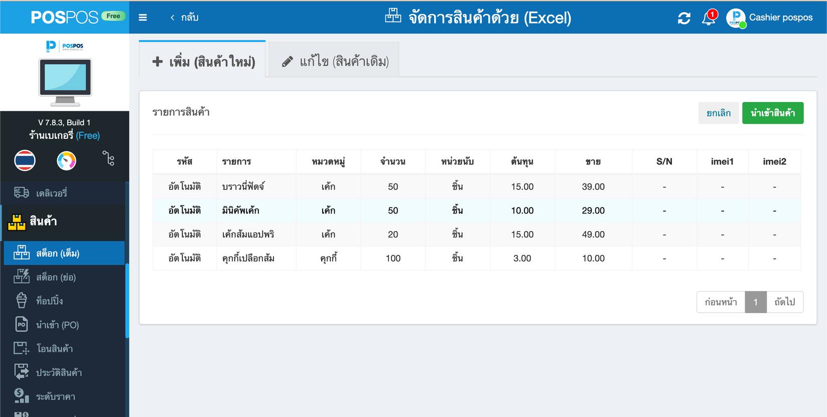 นำเข้าสินค้า POSPOS ไฟล์ Excel