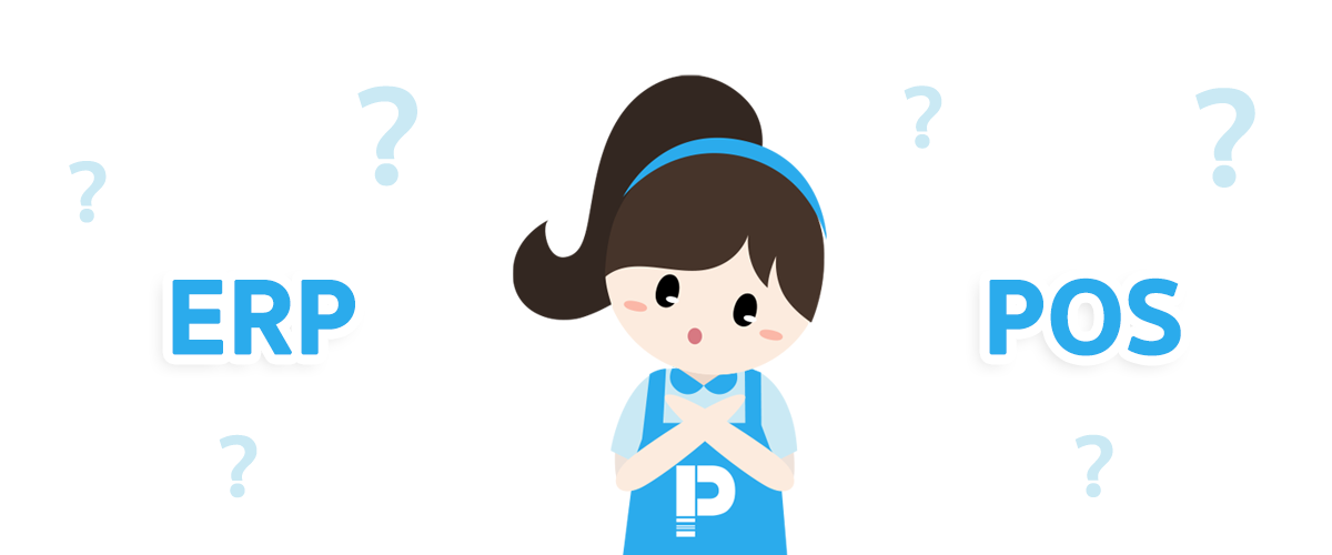 ERP POS แตกต่างอย่างไร?